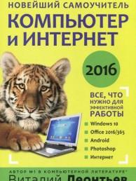 Новейший самоучитель Компьютер и интернет 2016 Книга Леонтьев