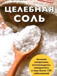 Целебная соль Книга Даников Николай 12+