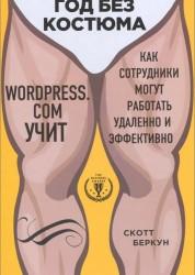 Год без костюма WordPress Com учит как сотрудники могут работать удаленно и эффективно Книга Беркун