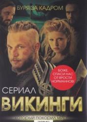 Викинги Буря за кадром Книга Андреева