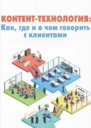Контент технология Как где и о чем говорить с клиентами Книга Богданова МИ