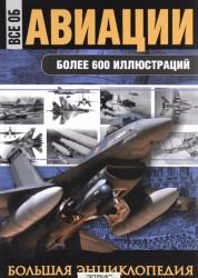 Все об авиации Большая энциклопедия Сытин 12+
