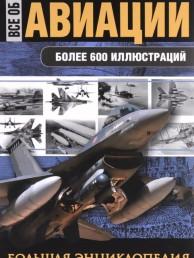 Все об авиации Большая энциклопедия Книга Сытин Л 12+