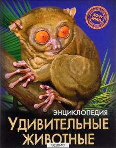 Удивительные животные Хочу знать Энциклопедия Тяжлова Ольга 6+