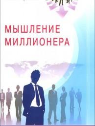 Мышление миллионера Книга Сергиенко