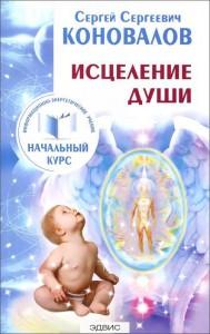 Исцеление души Книга Коновалов Сергей 12+