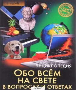 Обо всем на свете в вопросах и ответах Хочу знать Энциклопедия Мирославов 6+
