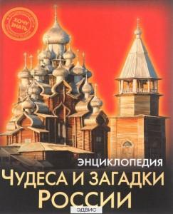 Чудеса и загадки России Хочу знать Энциклопедия Калугина Леся 6+
