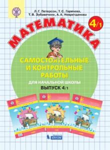 Математика Самостоятельные и контрольные работы 4 класс Учебное пособие 1-2 часть комплект Петерсон ЛГ 6+