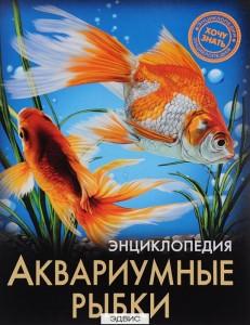 Аквариумные рыбки Хочу знать Энциклопедия Александрова Лада 6+