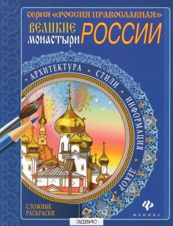 Великие монастыри России Книга Киричек