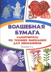 Волшебная бумага Самоучитель по технике вырезания для школьников Дадашова