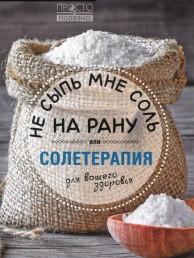 Не сыпь мне соль на рану или солетерапия для вашего здровья Книга Ерофеева 12+