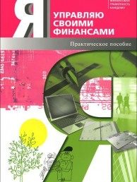 Практическое пособие по курсу Основы управления личными финансами Я управляю финансами Егорова МВ