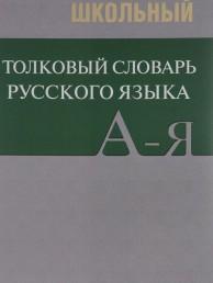 Школьный толковый словарь русского языка Словарь Маркин (бол)