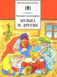 Кузька и другие Сказки с сказочные повести Книга Александрова