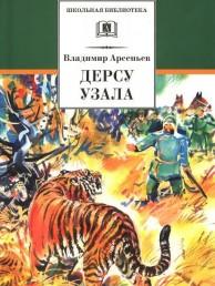 Дерсу Узала Книга Арсеньев