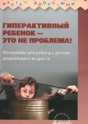 Гиперактивный ребенок это не проблема Материалы для работы с детьми дошкольного возраста Микляева