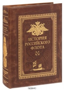 История Российского Флота Книга Терешина М 12+