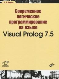 Современное логическое программирование на языке Visual Prolog 7.5 Учебник Марков В.Н.