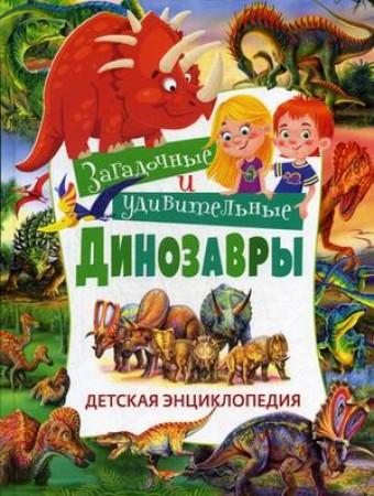 Загадочные и удивительные динозавры Энциклопедия Арредондо Франсиско 6+