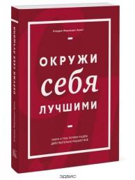 Окружи себя лучшими Книга Фернандес-Арос