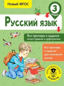 Русский язык Все примеры и задания на все правила и орфограммы 3 класс Пособие Шевелёва НН 6+