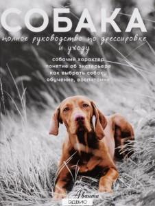 Собака полное руководство по дрессировке и уходу Книга Целлариус 6+
