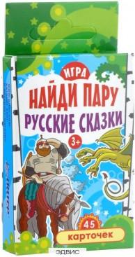 Карточки Игра Найди пару Русские сказки 45 карточек 3+