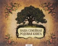 Наша семейная родовая книга Книга Зарина О 6+
