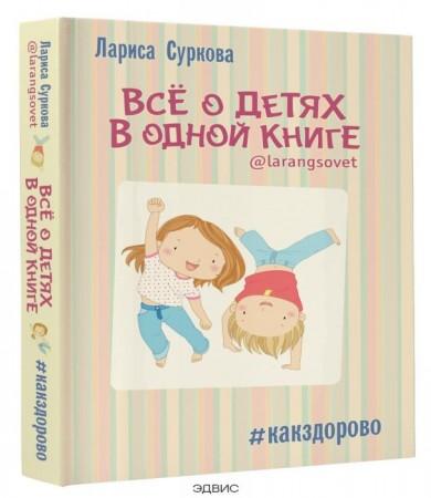 Все о детях в одной книге Книга Суркова Лариса 16+