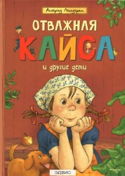 Отважная Кайса и другие дети Книга Линдгрен 0+