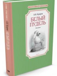 Белый пудель Рассказы Книга Куприн Александр 0+