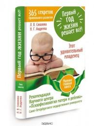 Первый год жизни решает все Книга Соколова