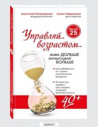 Управляй возрастом Книга Пономаренко