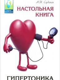 Настольная книга гипертоника Книга Сердюков