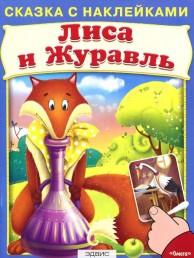 Лиса и журавль Сказка с наклейками Книга Шестакова ИБ 2+