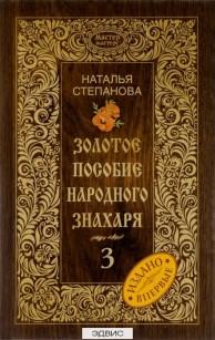 Золотое пособие народного знахаря 3 Книга Степанова Наталья 16+