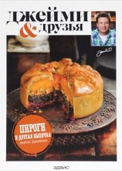 Выбор Джейми пироги и другая выпечка Книга Оливер