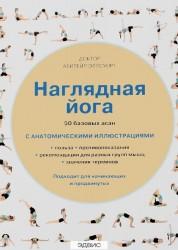 Наглядная йога 50 базовых асан Книга Эллсуорт Абигейл 16+