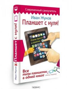 Планшет с нуля Все типы планшетов в одной книге Книга Жуков Иван 12+