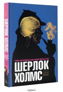 Шерлок Холмс Человек который никогда не жил и поэтому никогда не умрет Книга Вернер