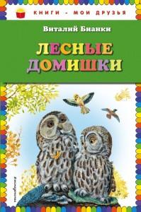 Лесные домишки Книга Бианки Виталий 0+