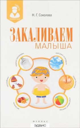Закаливаем малыша Книга Соколова