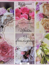 Цветы из фоамирана Книга Семенва