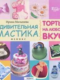 Удивительная мастика Торты на любой вкус Книга Малышева