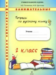 Русский язык Занимательные задания 2кл Рабочая тетрадь Полякова
