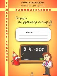 Русский язык Занимательные задания 3 Класс Рабочая тетрадь Полякова