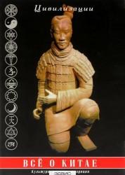 Все о Китае культура религия традиции Книга Царева