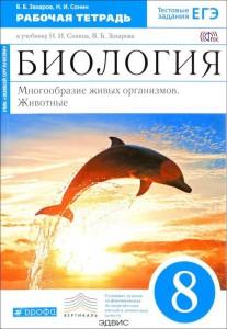 Биология Многообразие живых организмов Животные 8 Класс Рабочая тетрадь Захаров